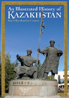 Book Cover of An Illustrated History of Kazakhstan -